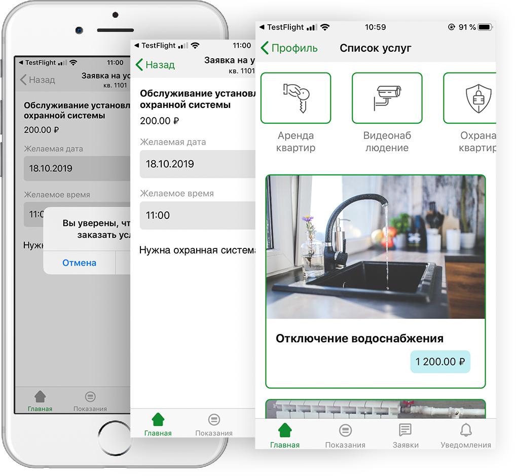 Мобильное приложение поставщика услуг
